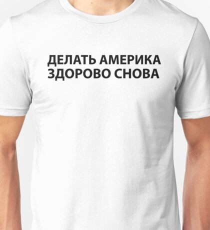 Make America Great Again In Russian Unisex T-Shirt