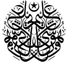 Arabic calligraphy thuluth by Flibidi