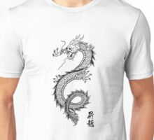 Chinese traditional dragon Unisex T-Shirt