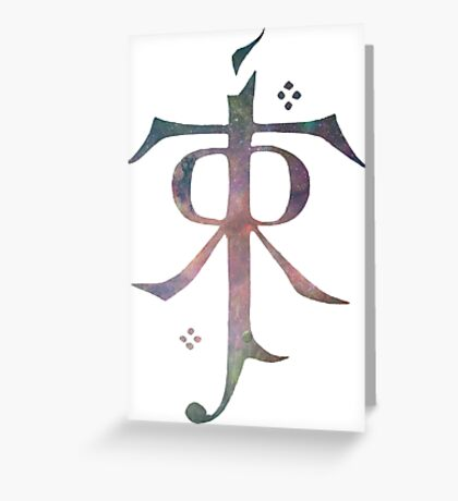 Tolkien galaxy Greeting Card