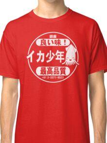 Squid Boy Restaurant - Ginza, Tokyo (vintage look) Classic T-Shirt