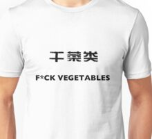 F*ck Vegetables Chinese Translation Fail Black Unisex T-Shirt