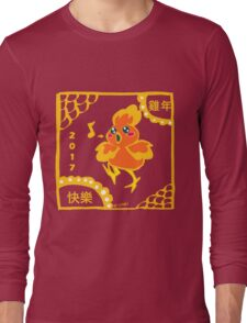 Happy Year of the Rooster?!?  Long Sleeve T-Shirt
