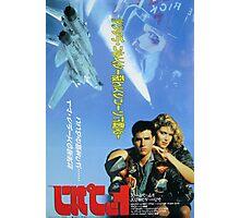 Top Gun Japan Poster Photographic Print