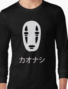 カオナシ Long Sleeve T-Shirt