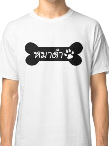 MADAM ☆ BLACK DOG in Thai Language Script ☆ Classic T-Shirt
