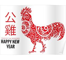 Happy Chineese New Year 2017 -  Year of Rooster Poster