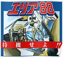 UN Squadron (Japanese Art) Poster