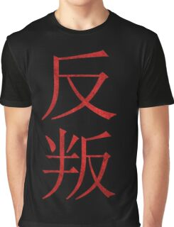 Rebel In Chinese Graphic T-Shirt