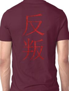 Rebel In Chinese Unisex T-Shirt