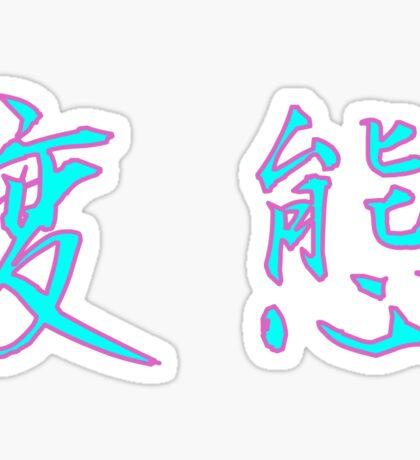 Hentai - pervert Sticker