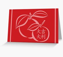 Great good luck in coming year Greeting Card