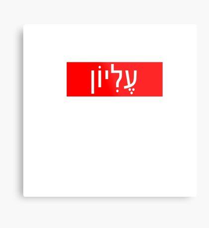 Hebrew x Supreme Metal Print