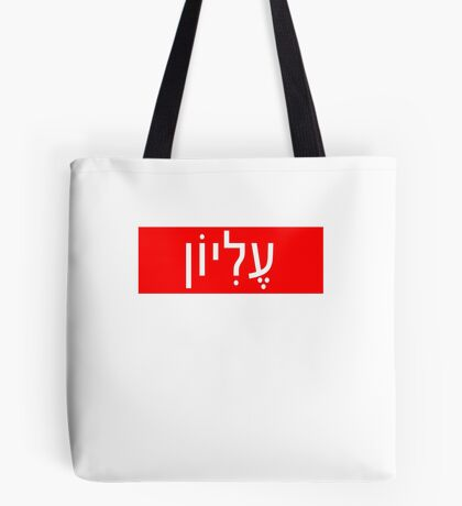 Hebrew x Supreme Tote Bag