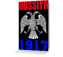 RUSSIAN COAT OF ARMS (1917) Greeting Card