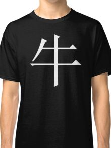 Ox, 牛 Classic T-Shirt