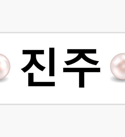 진주 [jinju] pearl  Sticker