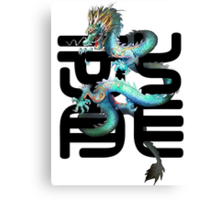 """【6900+ views】The Chinese Dragon: """"LOONG (龙/龍)"""" Canvas Print"""