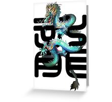"""【6900+ views】The Chinese Dragon: """"LOONG (龙/龍)"""" Greeting Card"""