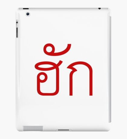 Love / HUK / Thai Isaan Language Script iPad Case/Skin