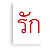 Love / RAK / Thai Language Script Canvas Print