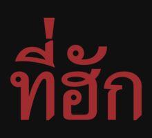 Tee-huk ~ Beloved in Thai Isan Language Kids Clothes