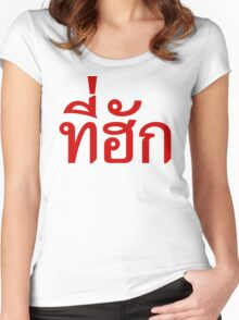 Tee-huk ~ Beloved in Thai Isan Language Women's Fitted Scoop T-Shirt