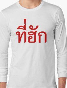 Tee-huk ~ Beloved in Thai Isan Language Long Sleeve T-Shirt