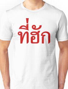 Tee-huk ~ Beloved in Thai Isan Language Unisex T-Shirt