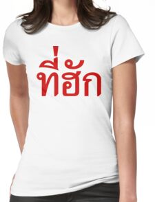 Tee-huk ~ Beloved in Thai Isan Language Womens Fitted T-Shirt