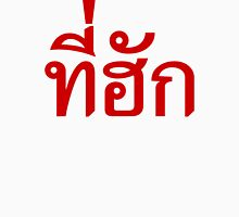 Tee-huk ~ Beloved in Thai Isan Language Tank Top