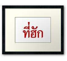 Tee-huk ~ Beloved in Thai Isan Language Framed Print