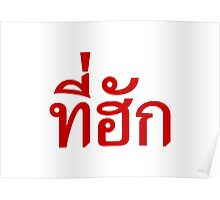 Tee-huk ~ Beloved in Thai Isan Language Poster