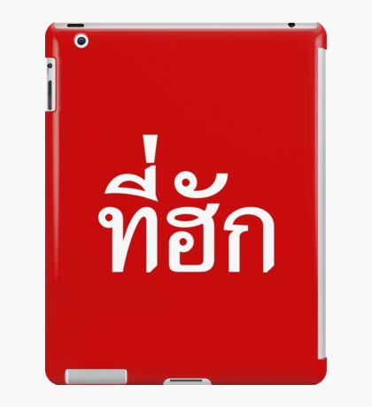 Tee-huk ~ Beloved in Thai Isan Language iPad Case/Skin