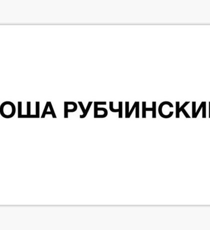 gosha rubchinskiy Sticker