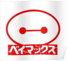 Big Hero Kanji Poster