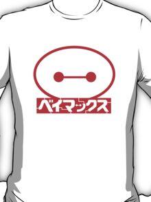 Big Hero Kanji T-Shirt