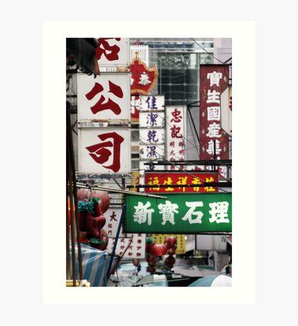 Stanley Street - Hong Kong Art Print