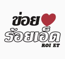 I Heart (Love) Roi Et, Isaan, Thailand Kids Clothes
