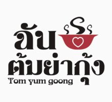 I Love (Heart) Tom Yum Goong ~ Thai Food Baby Tee