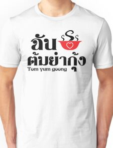 I Love (Heart) Tom Yum Goong ~ Thai Food Unisex T-Shirt