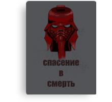 Человек войны Man of war (Russian) Canvas Print