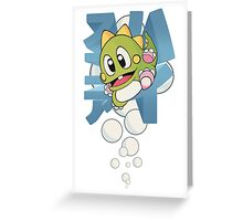 "Bubble Bobble - Japanese ""HIGHSCORE"" Classic Arcade Greeting Card"