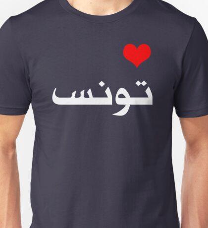I Love Tunisia - Arabic Language T-shirt (Ana Ahb Tunisia) Unisex T-Shirt