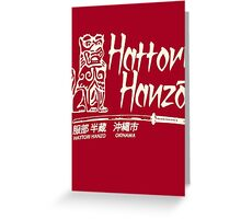 Hattori Hanzo T-Shirt Greeting Card