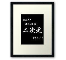 [Voice of Otaku] It's OK! I still have...2D!! White Edition Framed Print