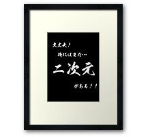 [Voice of Otaku] It's OK! I still have...2D!! White Edition Framed Print