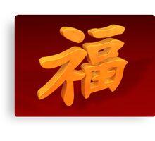 Fu - Luck Canvas Print