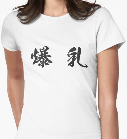 Explossively gigantic boobs Womens Fitted T-Shirt