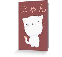 Kawaii Little Cat Greeting Card